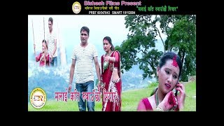New Dashain Song 2074/2017 || Malai Kati Ruwauchhau Piyar=PurnaKala BC & Abiral Bisauni