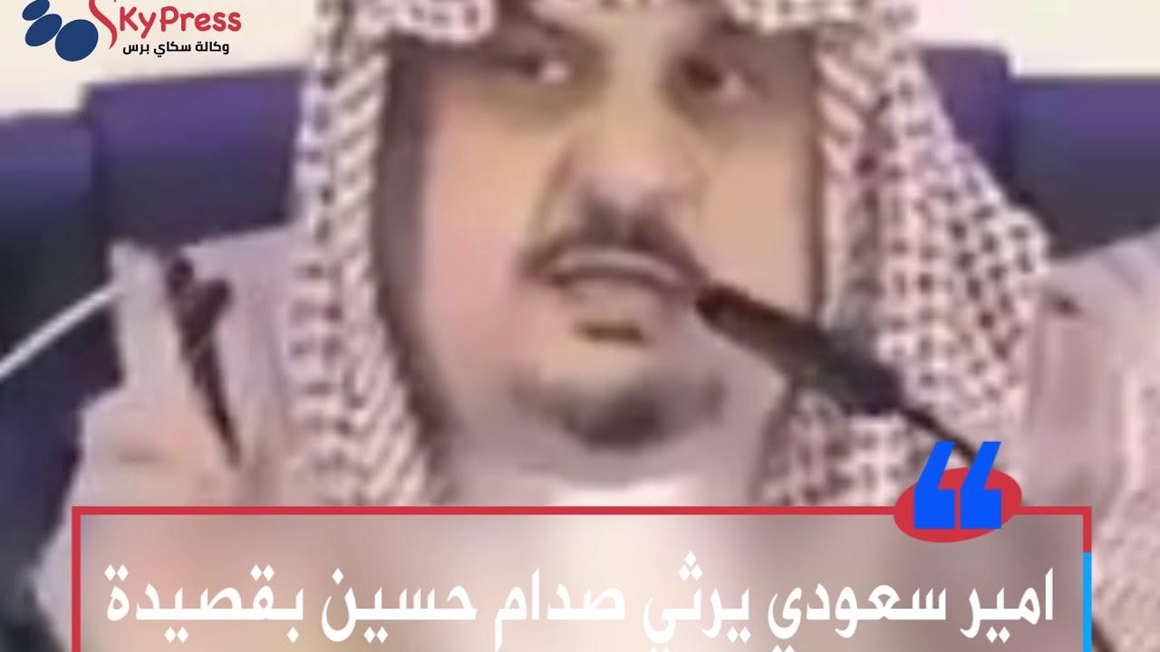 امير سعودي يرثي صدام حسين بقصيدة Youtube