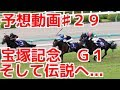 競馬で金をかせぐ♯29(予想)宝塚記念G1