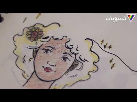سلسة همن الحلقة الاولى: نوارة First episode of Homouna serie: Nouwara