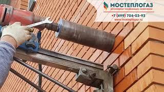 Автономная газификация от Мостеплогаз в Московской области