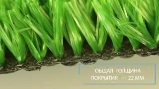 Искусственная трава Sintelon Levada (Синтелон Левада)(, 2016-05-12T12:35:40.000Z)