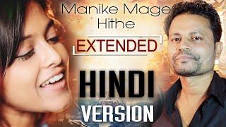 Manike Mage Hithe (HINDI VERSION) Manike Mage මැණිකේ මගේ හිතේ - Official Cover - Yohani & Satheeshan
