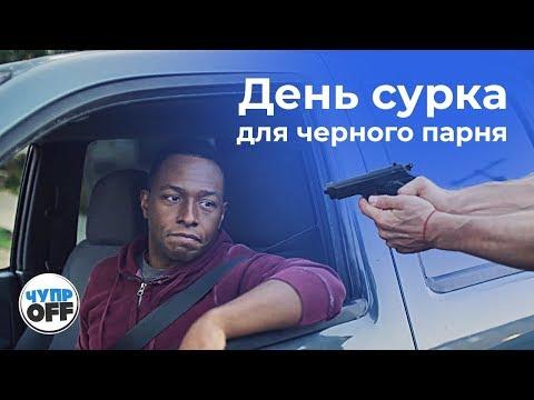 День Сурка для Черного парня (chuproff)