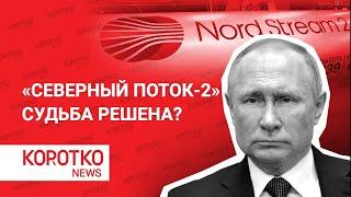 Михаил Крутихин Северный поток-2 потеряет ли Ангела Меркель инвестиции и упадут ли акции Газпрома
