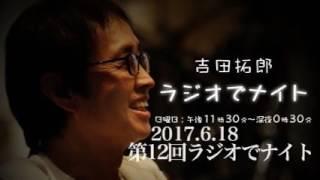 2017年6月18日 第12回吉田拓郎ラジオでナイト(楽曲はUPできません) 番...