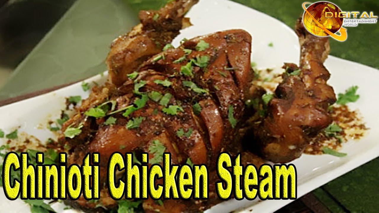 Chinioti chicken steam cooking recipes desi continental chinioti chicken steam cooking recipes desi continental recipes pashto recipes food court forumfinder Images