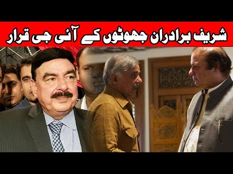 Sheikh Rasheed Label Sharif Brothers As Robbers | 7 Dec 2017