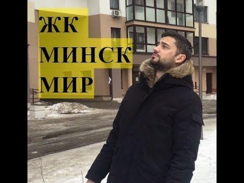 Минск мир отзыв о комплексе Обзор комплекса Minsk World