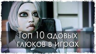 ТОП 10 АДОВЫХ ГЛЮКОВ В ИГРАХ (ЧАСТЬ 18) ДОЖДАЛИСЬ!!!