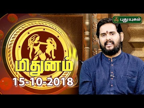 Rasi Palan | Gemini | Mithuna Rasi | 15/10/2018 | Puthuyugam TV