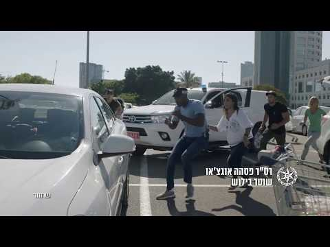 Israeli Recruiting Commercial - Ad Police Recruitment Israel Military