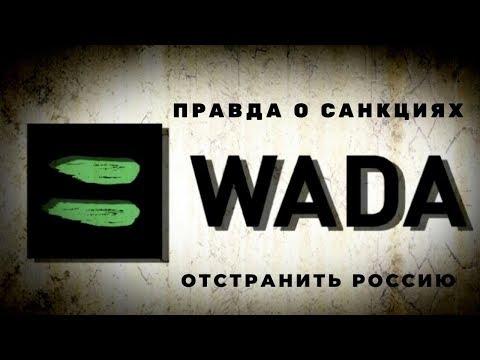 WADA ВАДА. Отстранить Россию или правда о санкциях