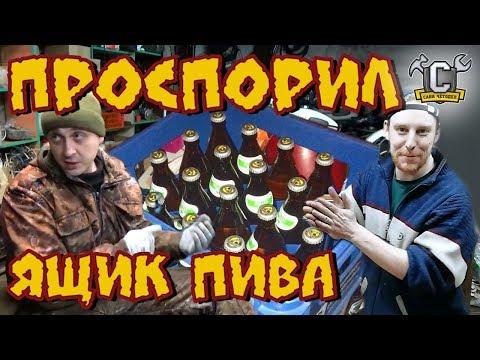 Саня Чётодел и Евгений Быковский. Спор на ящик пива. Смотреть до конца!!!