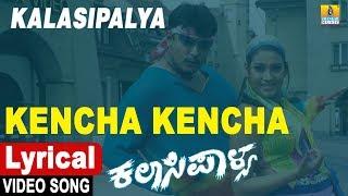 Kencha Kencha Lyrical | Kalasipalya Kannada Movie | Darshan Thoogudeep | Jhankar Music