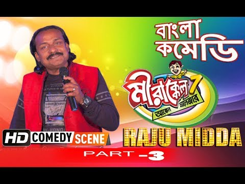 #Zee bangla Mirakkel Famous Raju Midda | On Stag performance