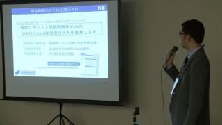 オープンフォーラム2016:「共用リポジトリサービスJAIRO Cloud」田口 忠祐【コンテンツトラック】