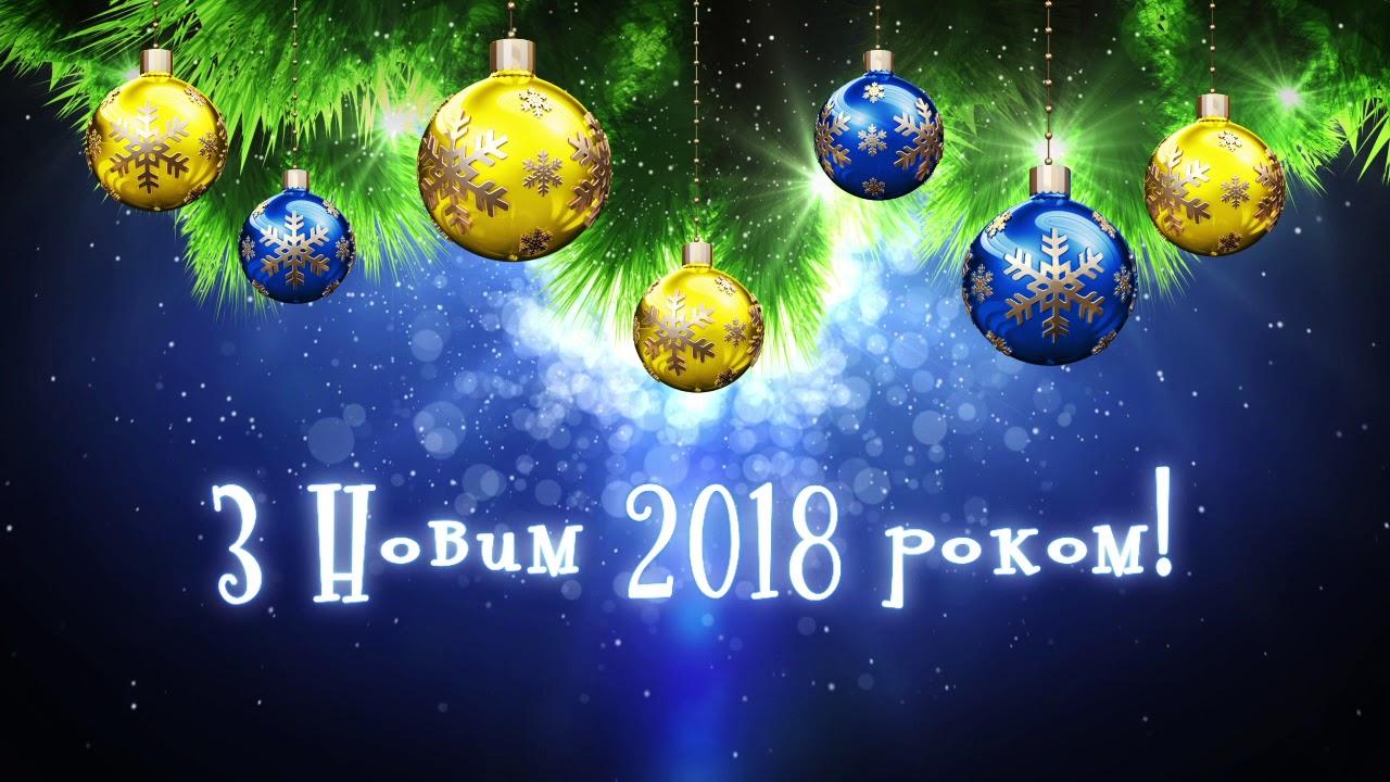 Картинки по запросу з новим 2018 роком