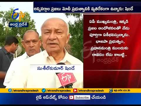 I Fully Agree With AP Demands | Former Union Minister Sushil Kumar Shinde