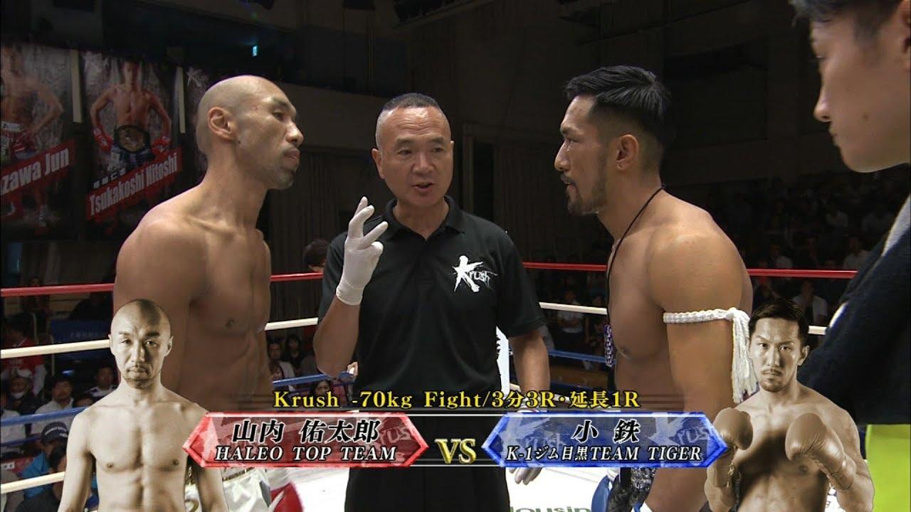 OFFICIAL】山内佑太郎vs小鉄 Kru...