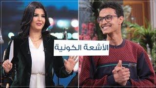 الحُما في الشتا وعلاقته بالأشعة الكونية !.. في 3 دقائق أحمد عبيد مع منى الشاذلي