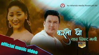 New Nepali Adhunik song KASTO YAD DIYAR GAIYO/FT..Kumar Moktan/Sita Lama thumbnail