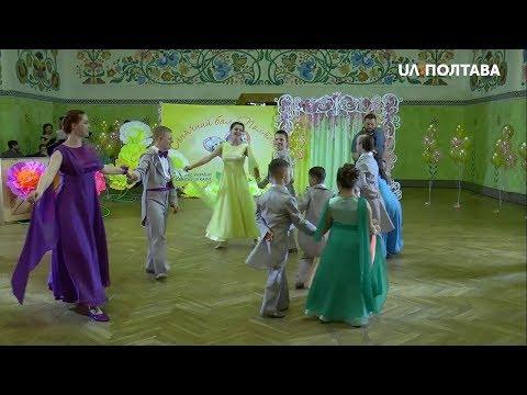 UA: Полтава: У Полтаві організували благодійний бал для дітей із синдромом Дауна
