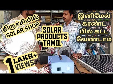 திருச்சியில் SOLAR SHOP   இனிமேல் கரண்ட் பில் கட்ட வேண்டாம்   SOLAR PRODUCTS TAMIL
