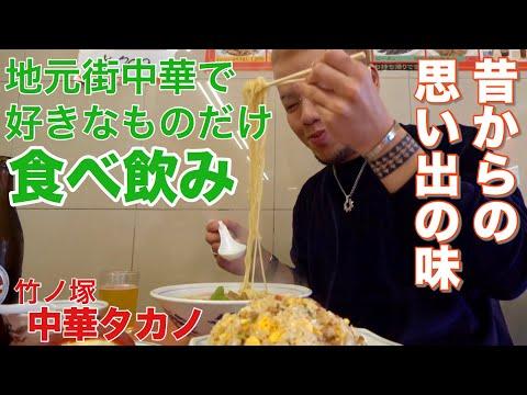 �大食�】��出��店�好��味を 中�タカノ
