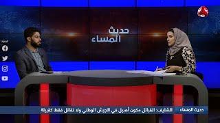 من نهم والجوف إلى مأرب ...  الحوثي يتجرع الهزيمة  |  حديث المساء