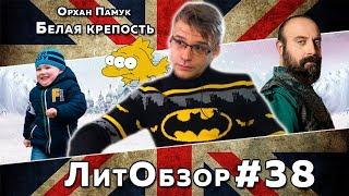 БЕЛАЯ КРЕПОСТЬ (Орхан Памук) ЛитОбзор #38