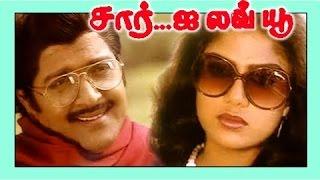 Sir I Love You 1991| Sivakumar | Ilaiyaraaja | super Hit Songs | Full Tamil Movie