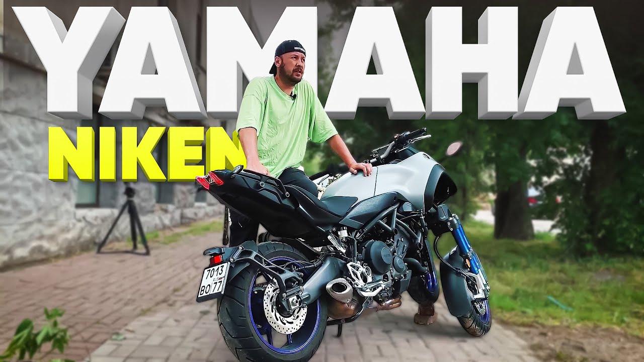 Yamaha Niken - МОТОБТД