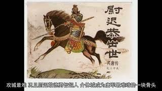历史真正的隋唐十八好汉之首