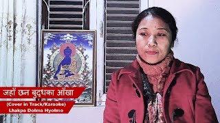Jaha Chan Buddha Ka Aakha (Cover in Track/Karaoke) Lhakpa Dolma Hyolmo