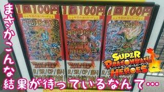 【SDBH】100円ガチャをレンコしてみたらまさかこんな結果が待っていたとは...【スーパードラゴンボールヒーローズ】 thumbnail