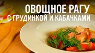 Овощное рагу с грудинкой и кабачками