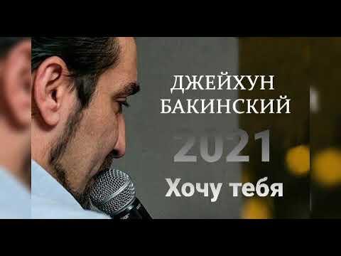 Ruslan Bakinskiy - Geceler 2021 HİT