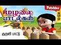 Kuruvi Paranthu Vanthatham | Tamil Rhymes for Children | குருவி பறந்து வந்ததாம் | Tamil Baby Songs