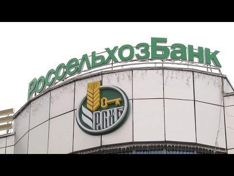Льготные кредиты от «Россельхозбанка»