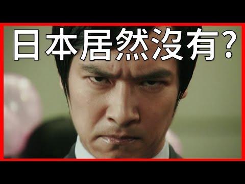 日本比台湾落后的3个生活细节,让假日本人告诉你
