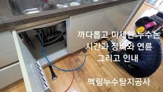 인천 누수탐지