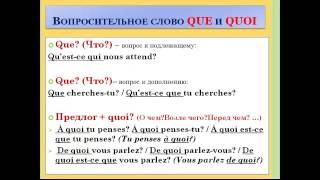 Французский язык. Уроки французского #22: Вопросительные слова (I). Вопросительное предложение
