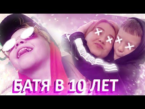 СТАЛ БАТЕЙ В 10 ЛЕТ