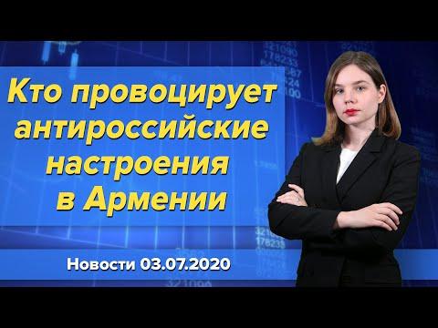 Кто провоцирует антироссийские