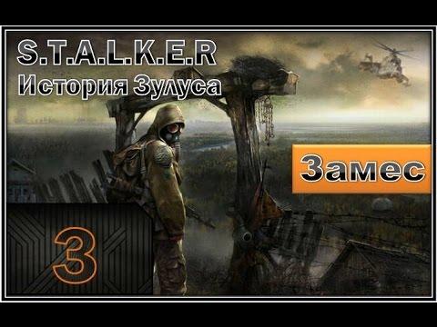 Скачать STALKER Call of Pripyat 2009 через торрент