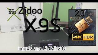 review ร ว ว zidoo x9s realtek 1295dd hd player android box แถมฟร 3 รายการ