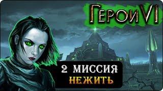 """Герои 6 - Прохождение кампании """"Некрополис"""" (2 миссия)(вперед и внутрь)"""