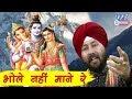 Bhola Nahi Mane Re | GUJRATI BHAKTI SONG 2018 | Baljinder Singh |