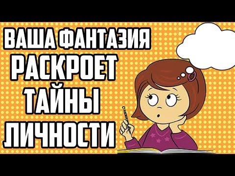 ФАНТАЗИЯ РАСКРОЕТ ВАШУ ЛИЧНОСТЬ